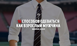 16 способов одеваться как взрослый мужчина