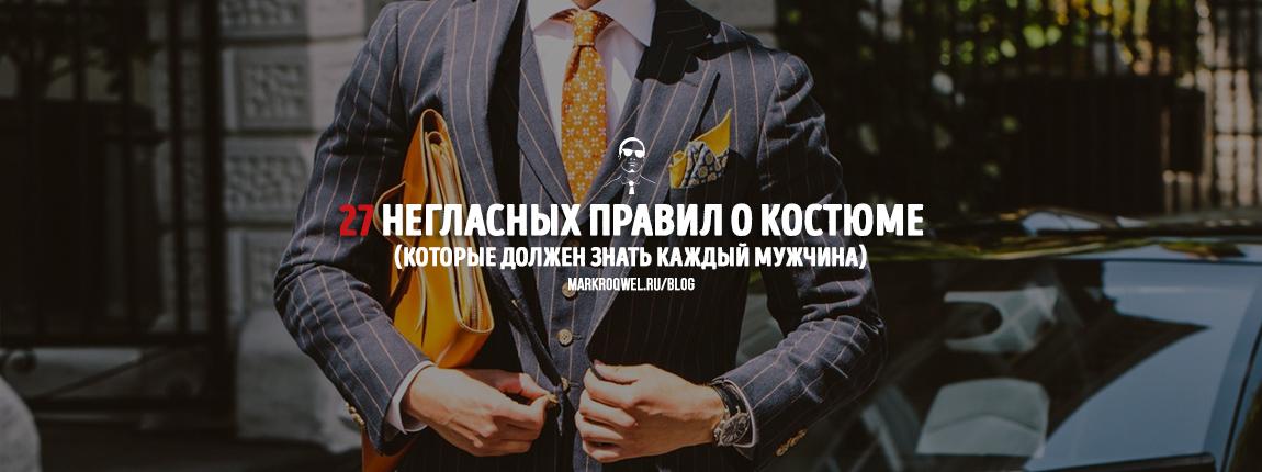 27 негласных правил о костюме
