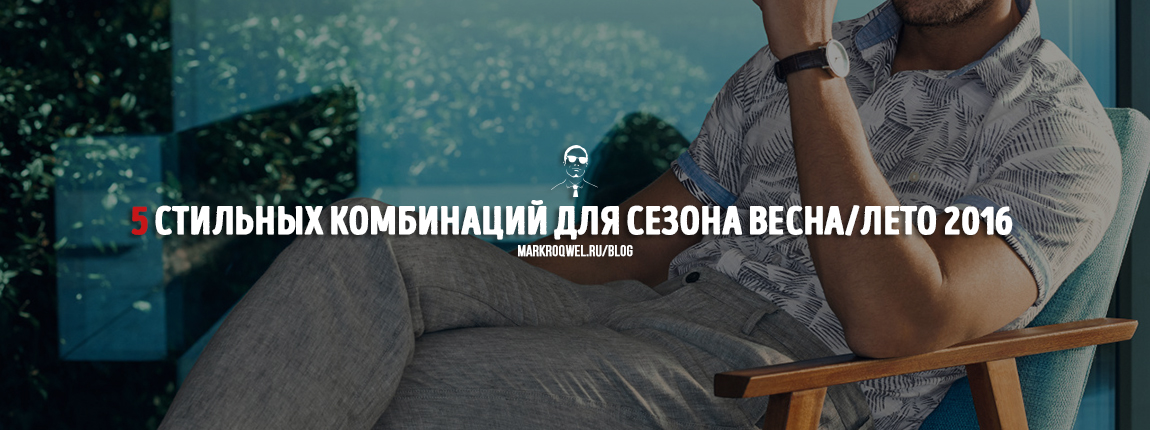 5 стильных комбинаций для сезона весна/лето