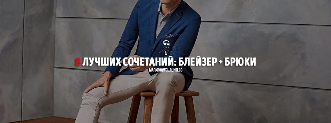 8 лучших сочетаний: блейзер + брюки