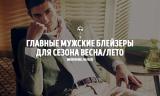 Главные мужские блейзеры для сезона Весна/Лето