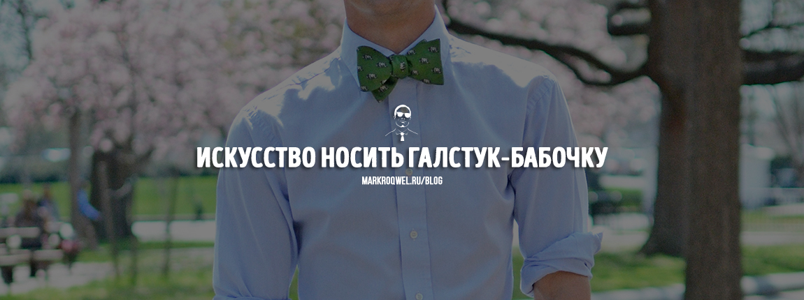 Искусство носить галстук-бабочку