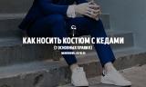 Как носить костюм с кедами (7 основных правил)