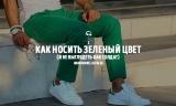 Как носить зеленый цвет (и не выглядеть как солдат)