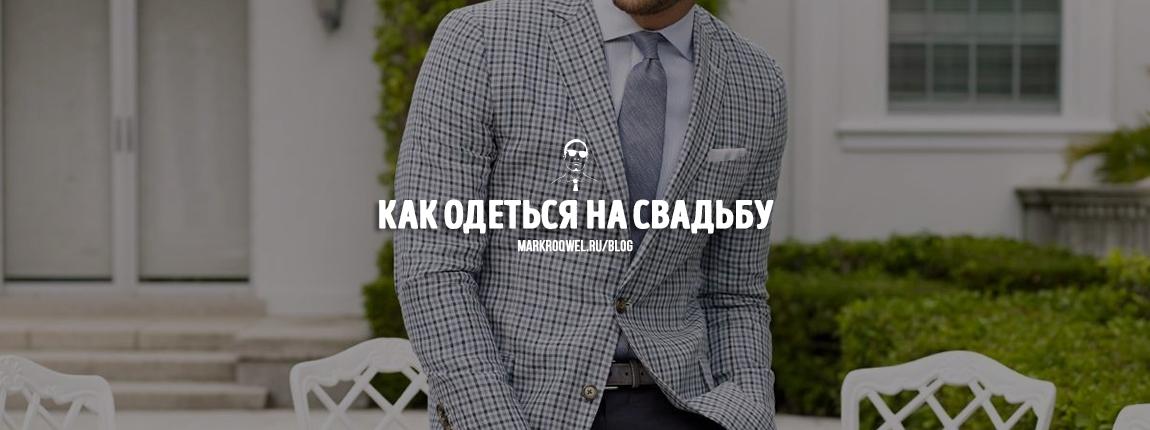 Как одеться на свадьбу (Топ-3 образа)
